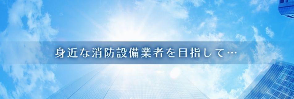 【東京】消防設備工事・消防設備点検・施工・保守 (株)アールピーコーポレーション